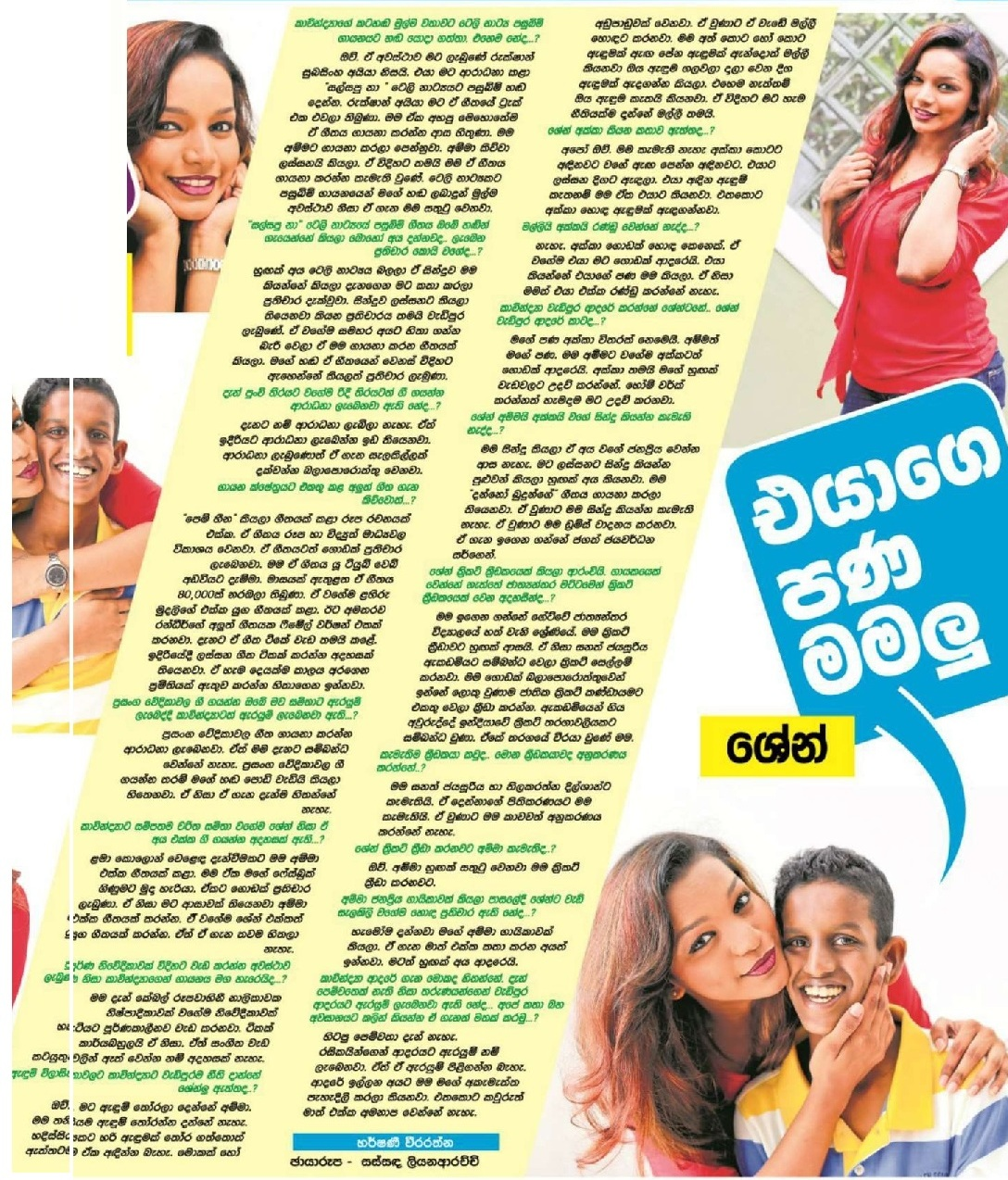 Gossip Chat With Kavindya Adikari | Gossip Lanka News