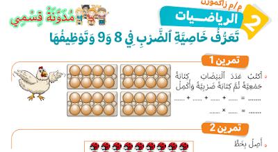 دروس الدعم للسنة الثانية ابتدائي في الرياضيات و اللغة العربية و النشاط العلمي