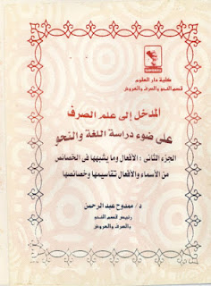 تحميل المدخل إلى علم الصرف على ضوء دراسة اللغة والنحو - ممدوح محمد عبد الرحمن الرمالي pdf