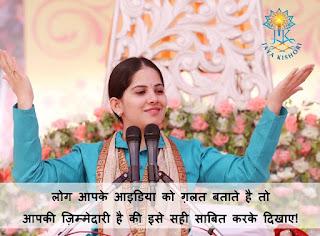 Suvichar in Hindi - Jaya Kishori Ji