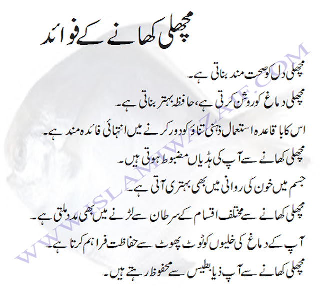 fish khane ke fawaid
