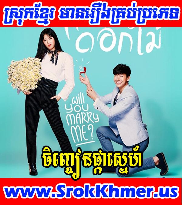 Chinhchean Phka Sne 26 Continue - Khmer Movie - Movie Khmer - Thai Drama