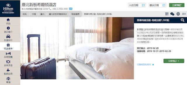 台北新板希爾頓HILTON TAIPEI SINBAN酒店即將開業