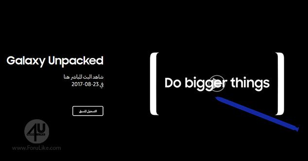 البث المباشر لمؤتمر Galaxy Unpacked للإعلان الرسمي عن جالاكسي نوت 8