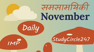 Current Affairs In Hindi : 18 November 2018 #StudyCircle247