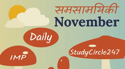 Current Affairs In Hindi : 11 November 2018 #StudyCircle247