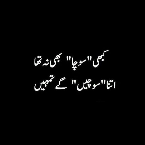 Heartless Dp For Whatsapp: Heart Touching Sad Love Quotes In Urdu With Images