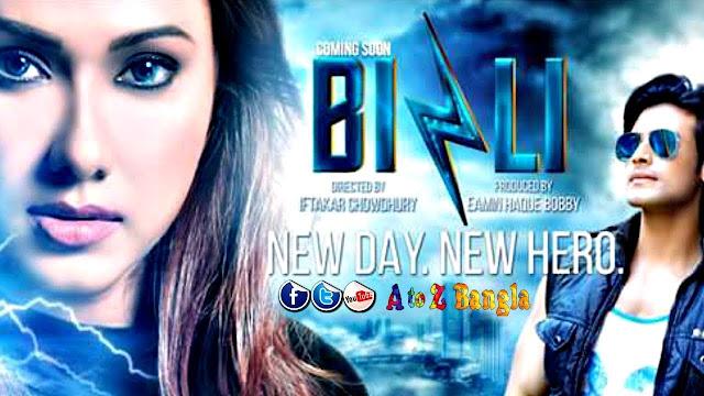 বিজলী - Bizli Bangla Movie Download 700MB MKV