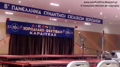 Φωτορεπορτάζ από το Διεθνές Χορωδιακό Φεστιβάλ της Καρδίτσας με την συμμετοχή της χορωδίας του 4ου Γυμνασίου Κατερίνης (Αύριο το δεύτερο μέρος)
