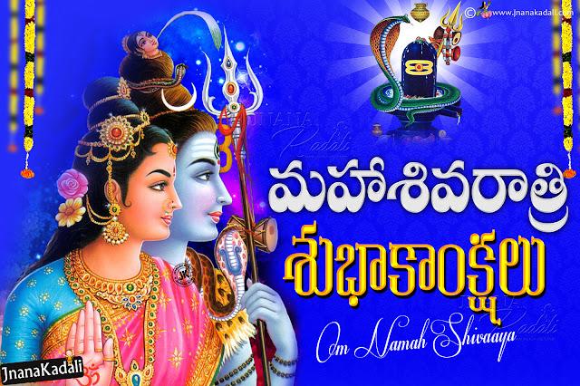 mahasivaraatri greetings, happy sivaraatri greetings in telugu, lord sivaparvathi wallpapers, 2018 maha sivaraatri greetings
