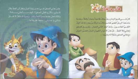 موسوعة حكايات الطفل الذكي