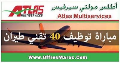 أطلس مولتي سيرفيس: مباراة توظيف 40 تقني طيران