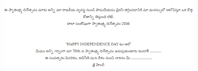 2017 Happy Independence Day Greetings in Telugu
