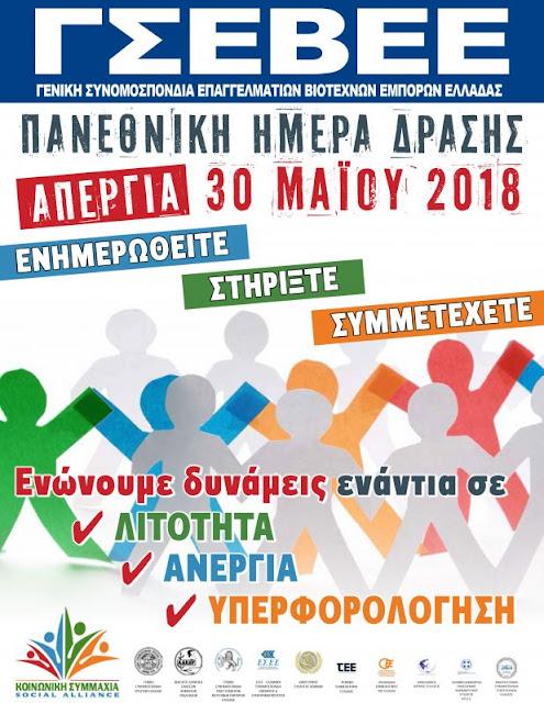 Οι Ομοσπονδίες Επαγγελματιών Βιοτεχνών Εμπόρων της Περιφέρειας Πελοποννήσου συμμετάσχουν στην «Πανεθνική Ημέρα Δράσης»