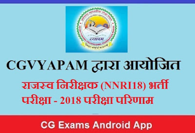 Rajasv-nirikshak-revenue-inspector-NNRI-18-exam-cgvyapam-2018-result