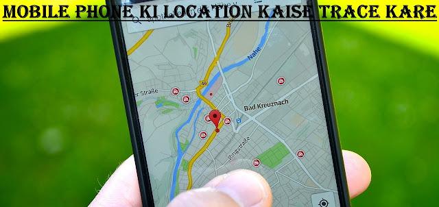 mobile ki location trace kare