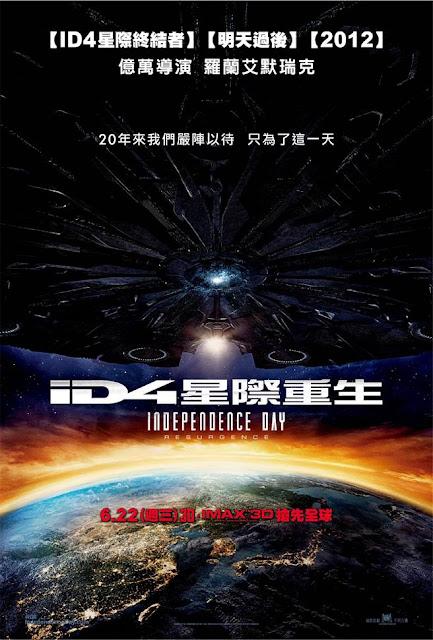 ID4 星際重生