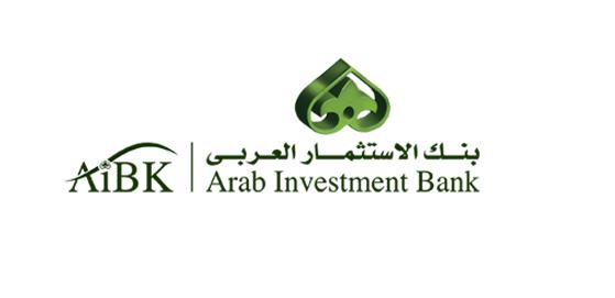 وظائف خالية فى بنك الاستثمار العربي 2020