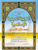 تحميل كتاب التربية الدينية الاسلامية للصف الاول الابتدائى الترم الاول