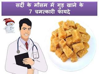gud-khane-ke-fayde-hindi