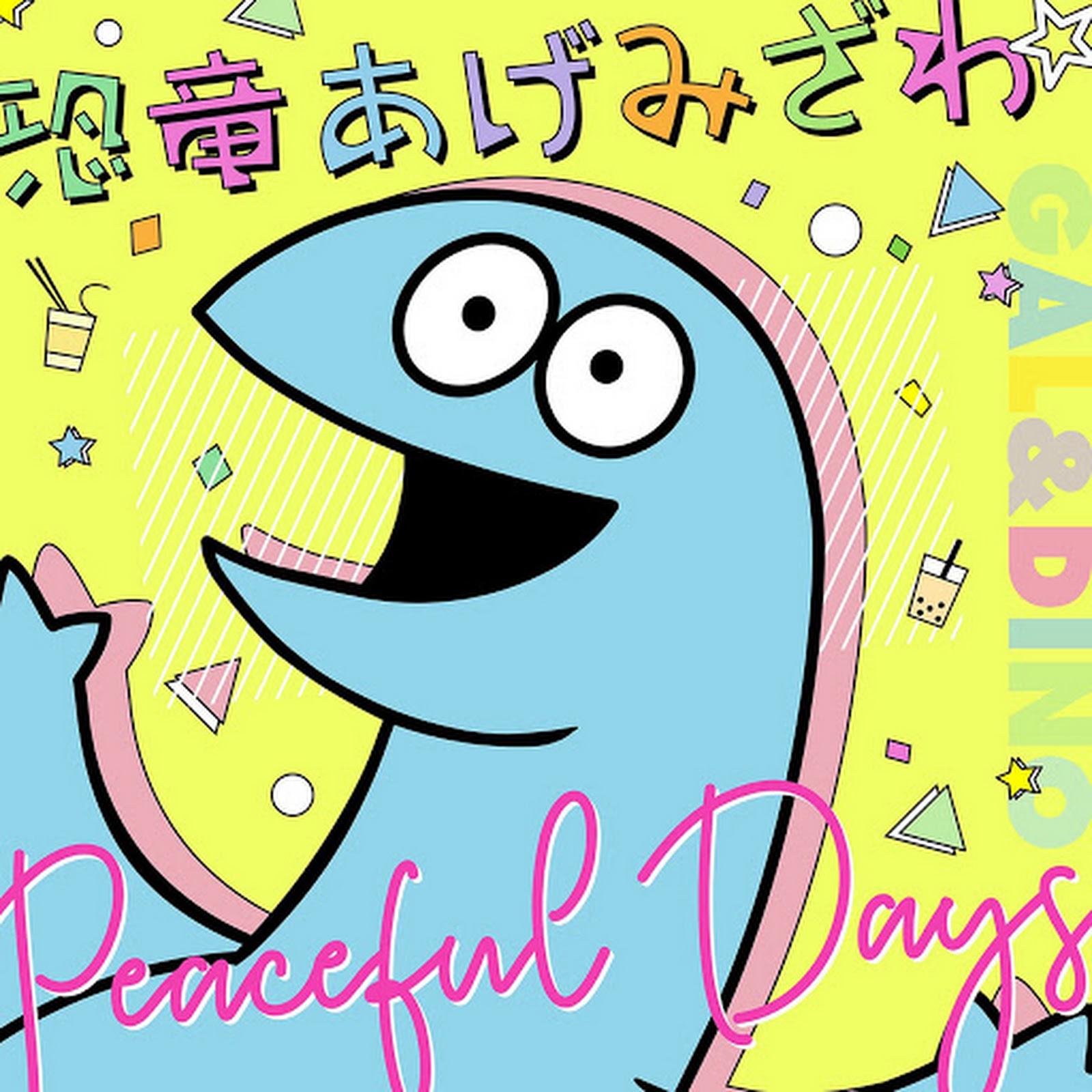 ▷ Descargar Gal to Kyouryuu OST - OP&ED [Extendido] [MP3-320Kbps]