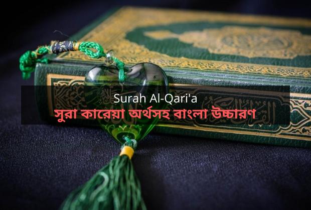 সুরা কারেয়া অর্থসহ বাংলা উচ্চারণ (Surah Al-Qari'a)