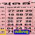 เลขเด็ด 3 ชุดล่าง งวด 16/10/61