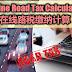 在线路税缴纳计算 Online Road Tax Calculator