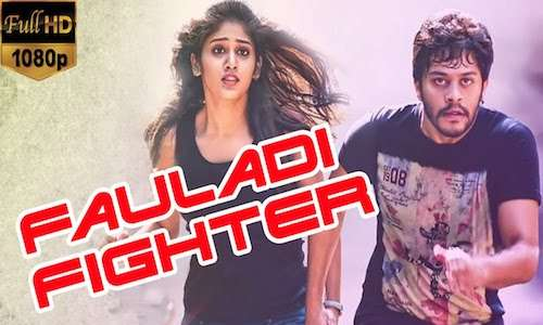 Poster Of Fauladi Fighter 2016 Hindi Dubbed 350MB HDRip 480p Free Download Watch Online downloadhub.net