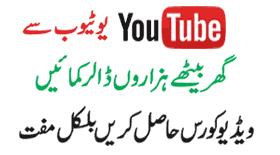 Make Money YouTube Urdu
