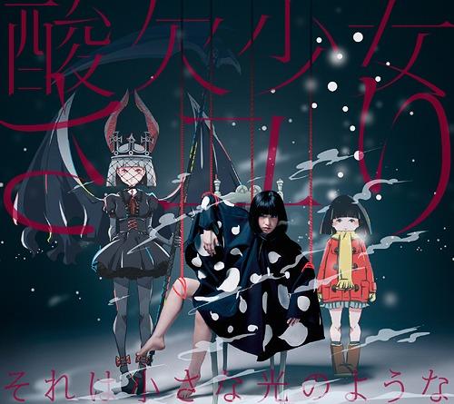 [Album] さユり – それは小さな光のような (2016.02.24/MP3/RAR)