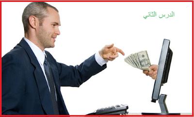 افضل طريقة لربح المال من الانترنت 30 دولار في يوم واحد ( الجزء الثاني )