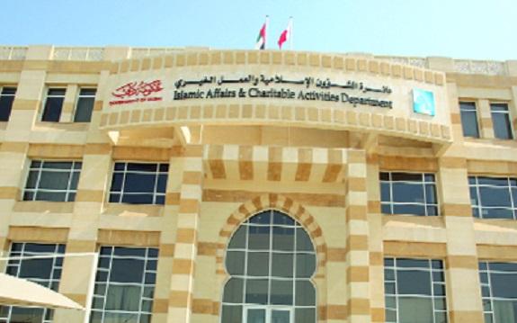 وظائف شاغرة فى دائرة الشؤون الإسلامية والعمل الخيري فى دبى 2019