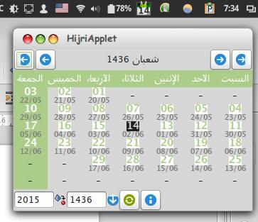 Hijri Applet Linux