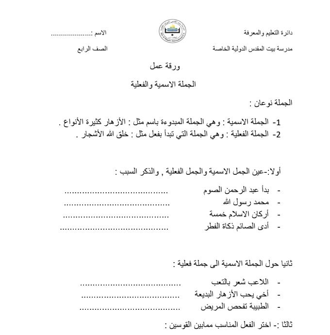 شرح درس الجملة الفعلية اللغة العربية للصف الثاني عشر