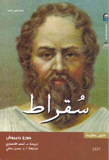 تحميل كتاب سقراط كامل مجانا pdf