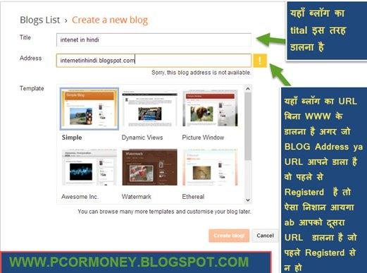 blog ka url kaise choose kare, bloggger blog kya hai-pcormoney.blogspot.com
