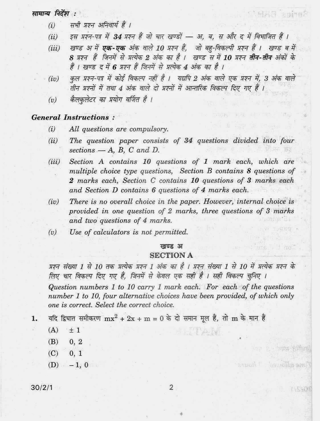 Maths Cbse Class 10 Question Papers Solved