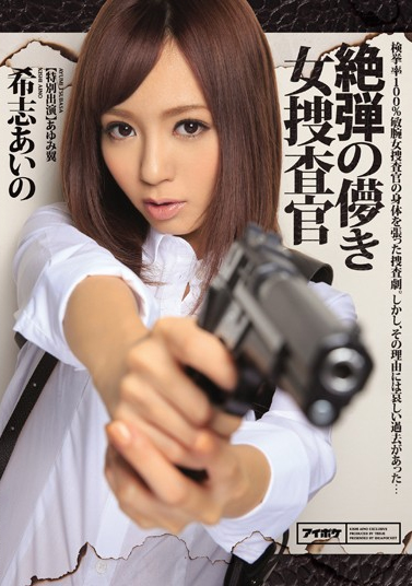 IPZ-580 Of Absolute Bullet Transient Woman Investigator Aino Kishi