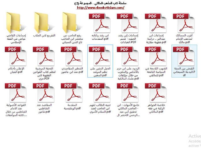 حصريا: حمل سلسلة كتب المذهب المالكي - المجموعة (2)