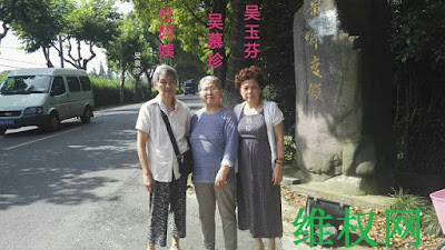上海信访人吴玉芬4人被囚黑监狱近个月至今仍在囚
