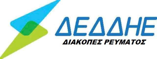 Διακοπές ηλεκτροδότησης αύριο Κυριακή σε περιοχές του Τυρνάβου - Δείτε που