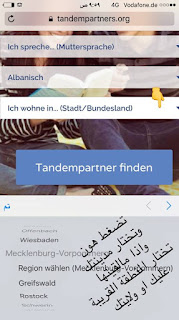 تعلم اللغة الالمانية مجاناً