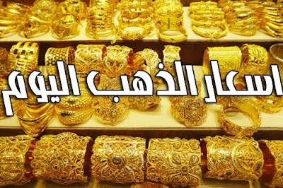 اعرف الان اسعار الذهب في مصر, اسعار الذهب اليوم اسعار الذهب اخر تحديث, سعر جرام الذهب, الجنيه الذهب, اوقية الذهب