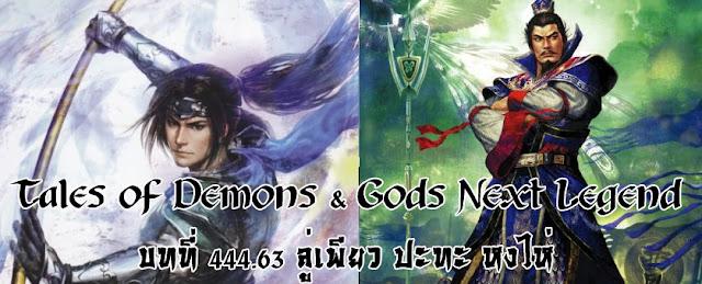 http://readtdg2.blogspot.com/2016/12/tales-of-demons-gods-next-legend-44463.html