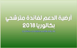 موقع الدعم بكالوريا 2018