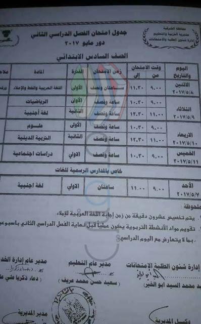 جدول امتحانات الصف السادس الابتدائي الترم الثاني 2017 محافظة الشرقية