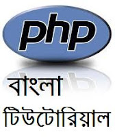 Bangla PHP Tutorial