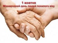 "Результат пошуку зображень за запитом ""міжнародний день людей похилого віку"""