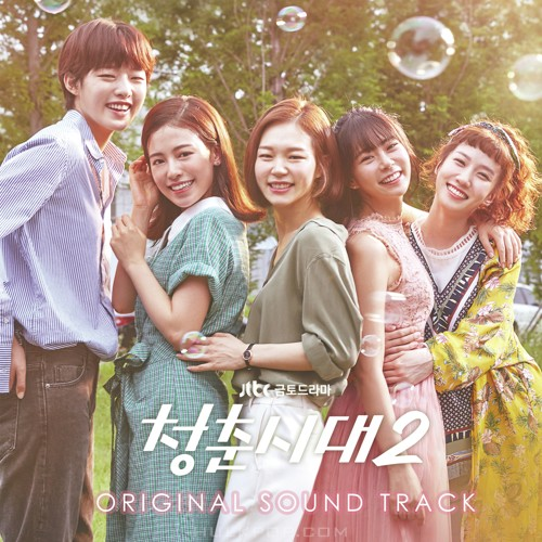 Various Artists – Age Of Youth 2 OST